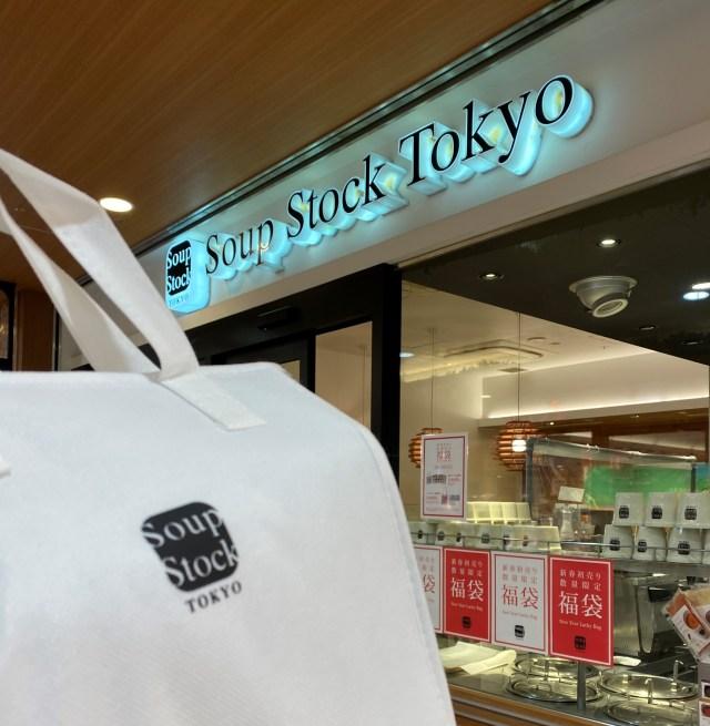 即完売のスープストックトーキョー福袋(5400円)をゲット! 満足だが1つだけ不満が… / 2021年福袋特集