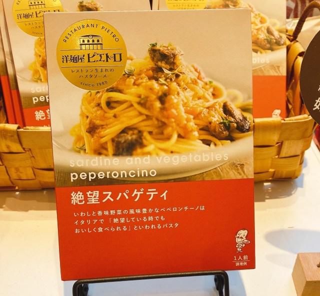 『絶望スパゲティ』ってどんな味? 食べてみた結果 → 美味い! でも人によって好き嫌いが分かれそう