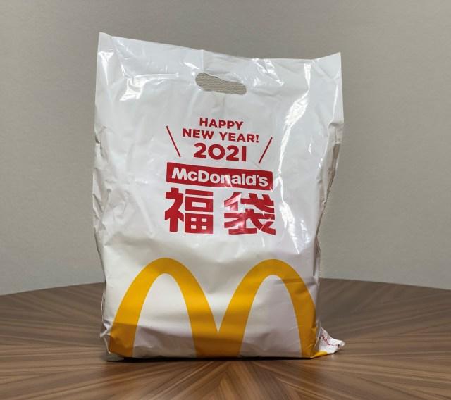 【当たりキタ!】マクドナルドの福袋(3000円)の中身を大公開! 抽選に外れた人でも一部店舗では買えるらしい…(小声) / 2021年福袋特集