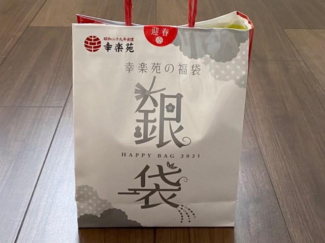 【2021年福袋特集】元旦休業の幸楽苑の福袋は1月2日から販売開始! ついでに新年初ラーメンはいかが?