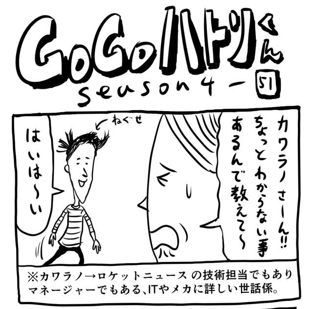 【代打4コマ】第131回「ITリテラシーが高い人ほど絶対にやるエチケット」GOGOハトリくん