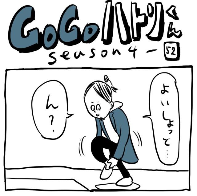 【代打4コマ】第132回「靴を脱いだ時によくあること」GOGOハトリくん