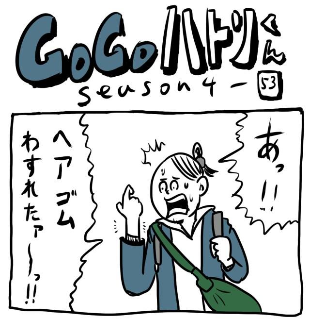 【代打4コマ】第133回「ヘアゴム買う時めっちゃ悔しい」GOGOハトリくん