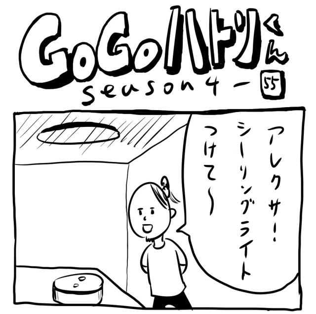 【代打4コマ】第135回「アレクサのやさぐれ、ここまできた」GOGOハトリくん