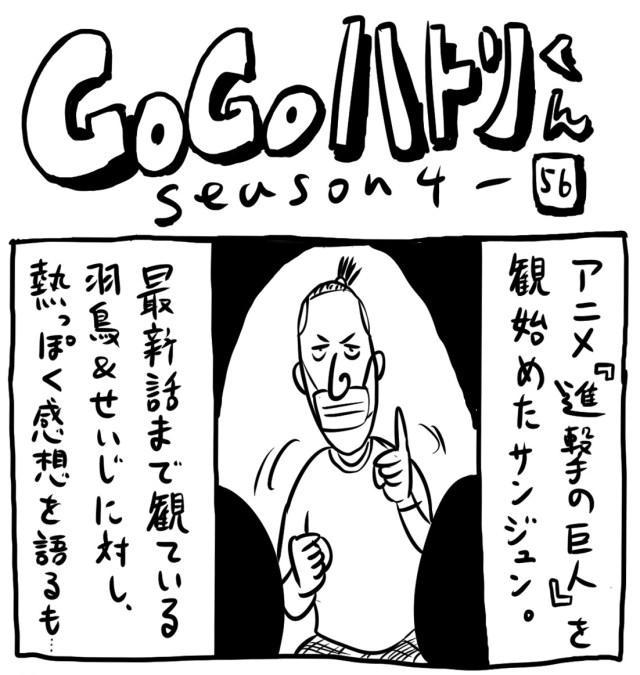 【代打4コマ】第136回「アニメ版『進撃の巨人』を「途中まで観ている人」と「全部観ている人」が会話するとこうなる」GOGOハトリくん