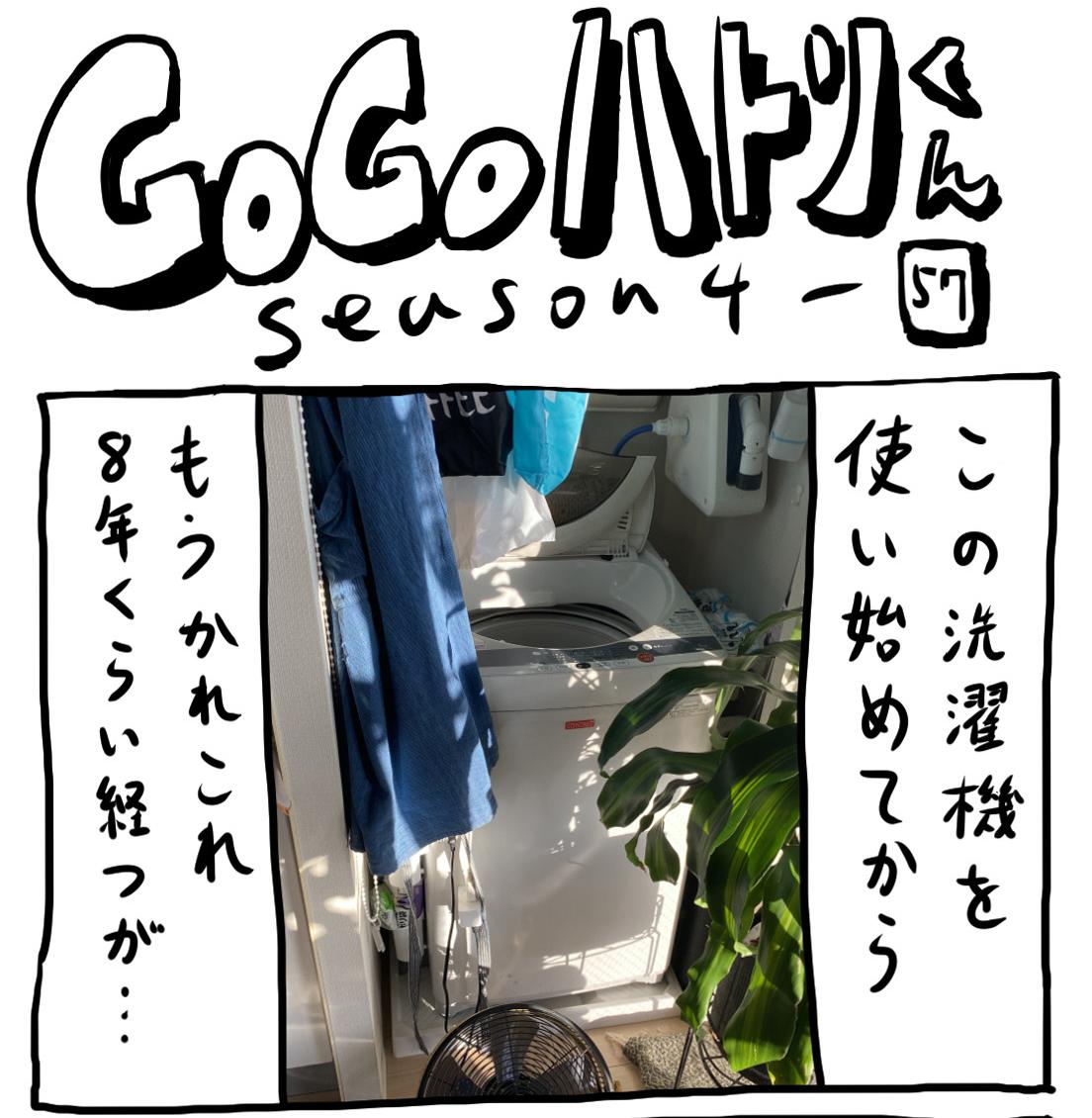 【代打4コマ】第137回「神隠しという名の注意力散漫」GOGOハトリくん