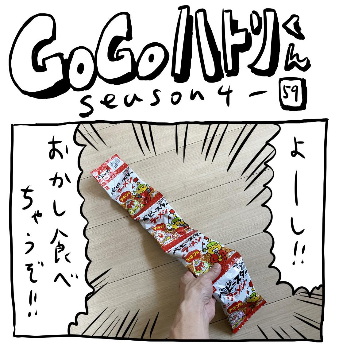 【代打4コマ】第139回「こーゆーお菓子でよくあるクッソ腹立つ現象」GOGOハトリくん