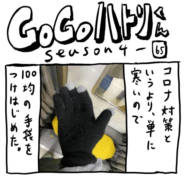 【代打4コマ】第145回「100均の『スマホ対応手袋』でありがちなこと」GOGOハトリくん