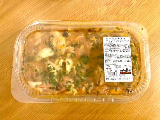【コストコ】地味な「鶏の西京みそ漬け」が地味にウマい! 本当に地味だけど買って後悔なし!!