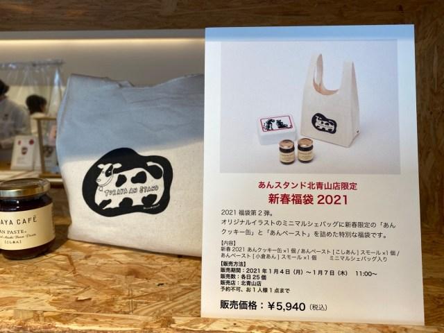 【2021年福袋特集】TORAYA CAFÉの福袋は、老舗和菓子屋のモダンと品を楽しめる / 福袋特集記事という長い旅路のしめくくりにピッタリだった