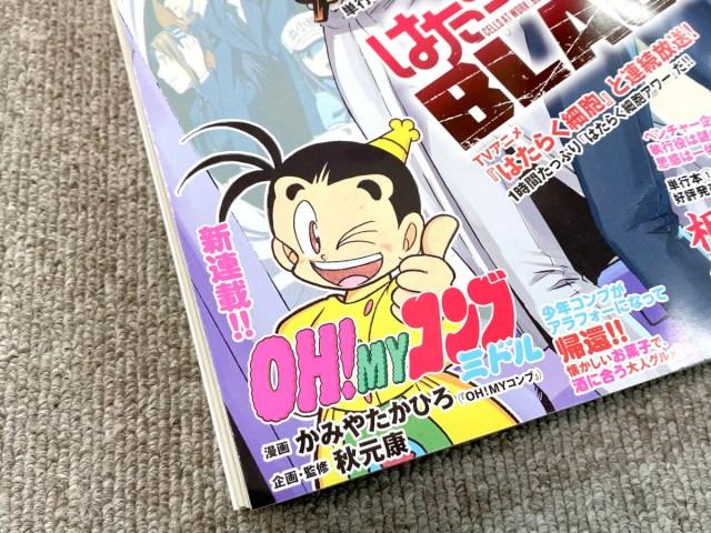 【夢の続き】伝説のグルメ漫画の続編『OH! MYコンブ ミドル』がマジで連載開始! やっぱり言ってた「オーマイコンブ!!」
