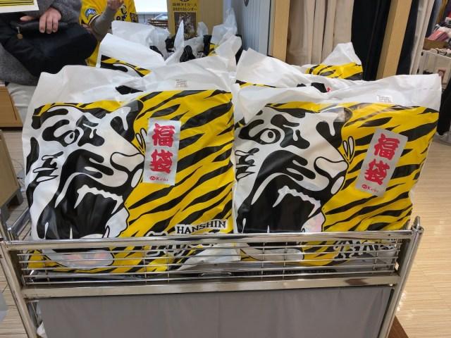 【2021年福袋特集】阪神タイガースの福袋の中身を大公開! 家族で使えそうなラインナップでよき!!