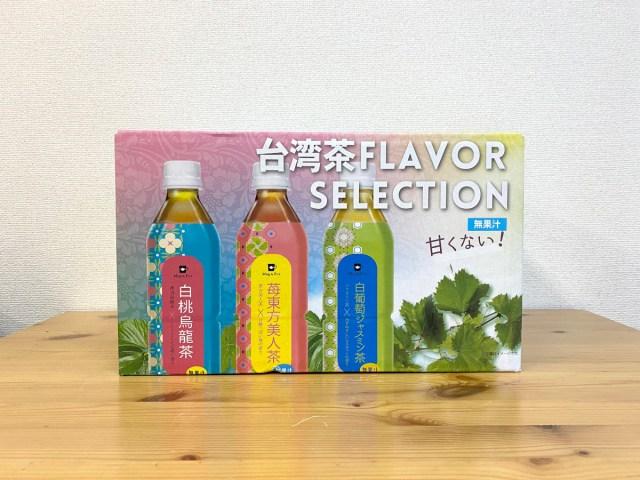 【コストコ】1本あたり83円!「台湾茶フレーバーセレクション」がエレガントに有能