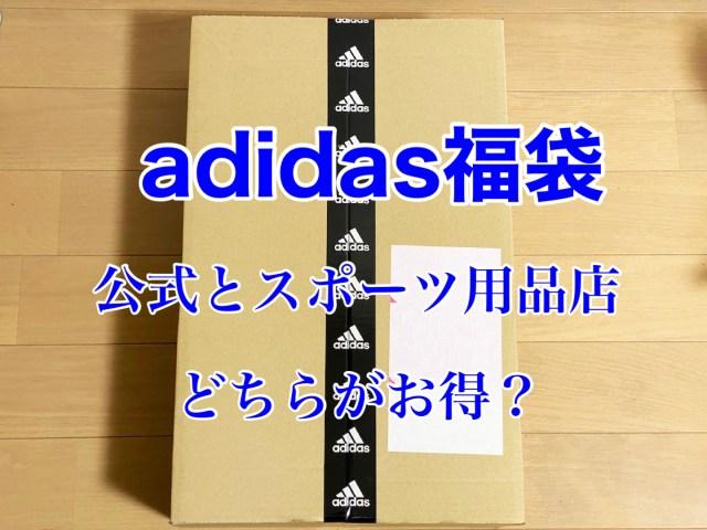 【公式vsスポーツ用品店】同じadidasの福袋でもどちらがお得? 実際に比較してみたら…