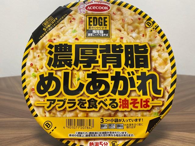 【喝】エースコックの『EDGE 鬼背脂 濃厚こってり油そば』を食べた結果 → 正直「拍子抜けした」と言わざるを得ない