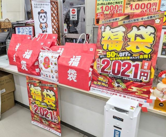 【福袋2021】「オートバックス福袋(2223円)」には約1万5000円相当のカー用品が入っていた! アタリもハズレも楽しめるザ・福袋がこちらです。