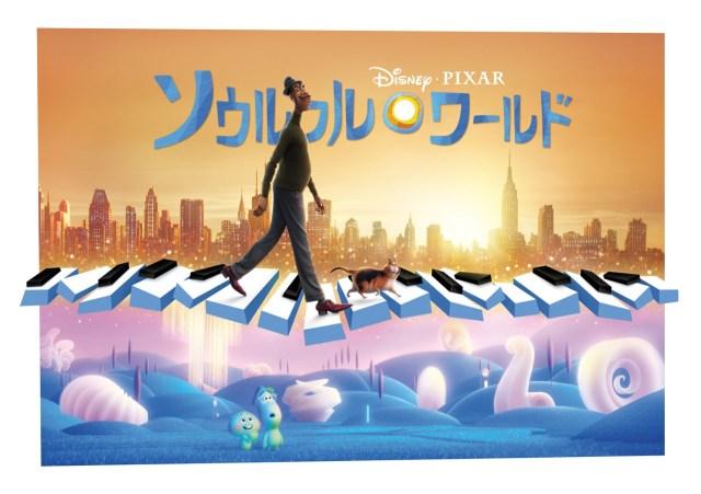 【ネタバレなし】ピクサー最新作『ソウルフル・ワールド』を見たら、生きることへの悩みが吹っ飛んだ / 無料で視聴可能だから全ての大人は必見!