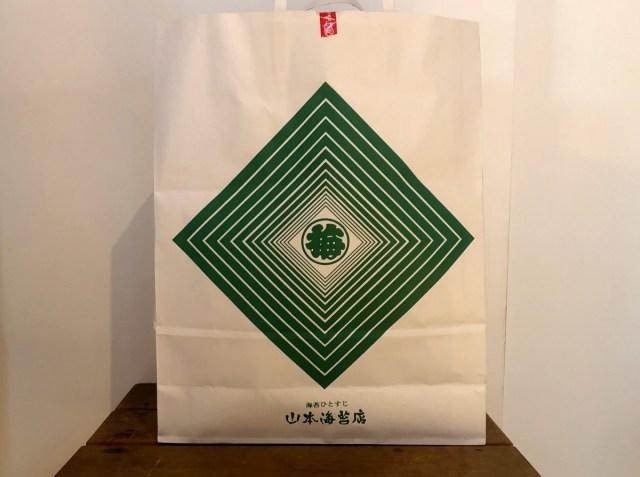 【疑問】海苔メーカーの2000円福袋はどれだけ海苔まみれなのか? 買ってみたら…そのアレンジがあったか! 2021年福袋特集:山本海苔店