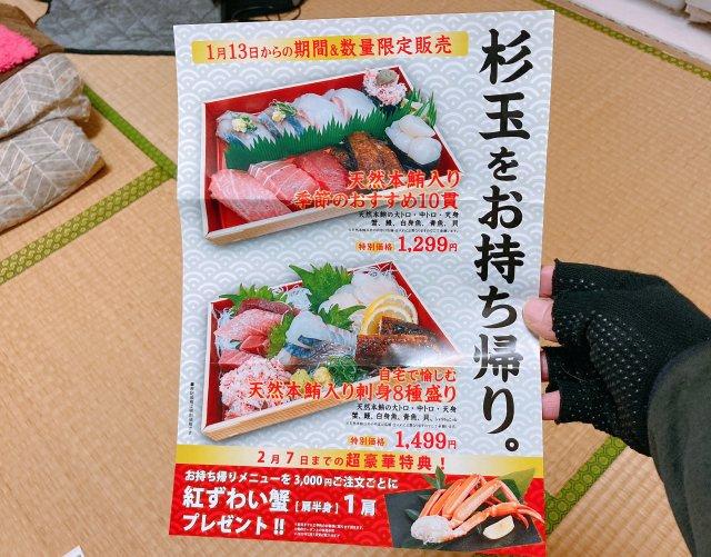 【マジかよ】スシローの寿司居酒屋「杉玉」のテイクアウト用チラシの裏にスゲエことが書いてある! 早く宣言解除されろ~!!