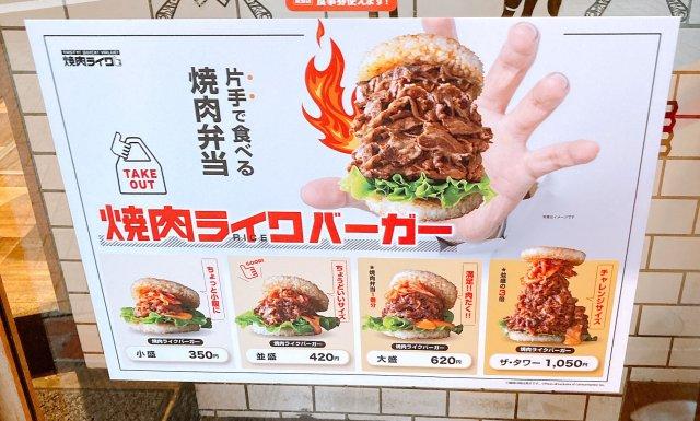焼肉ライクがライスバンズを使った「焼肉ライクバーガー」の販売開始! 実物はイメージ写真とちょっと違ったけど激ウマだった!!