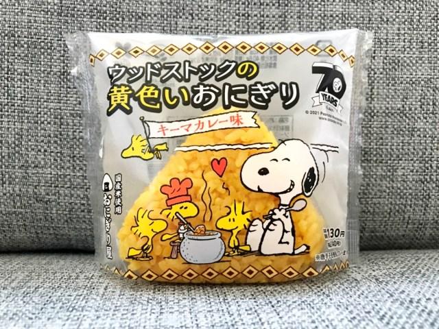 【ざわ…】ローソン新商品『ウッドストックの黄色いおにぎり』が超カワイイ! と思いきや…原材料を見て震えあがったでござる