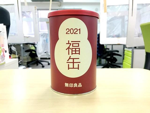 【2021年福袋特集】無印良品の「福缶2021」の中身を大公開! 去年最悪だった劣化ポイントが今年は改善されたぞォォォオオ!!