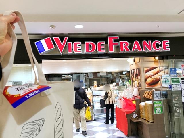 【マジかよ】駅でよく見るパン屋「ヴィ・ド・フランス」の福袋が地味に超お得! というより、トートバッグの値段にビビった / 2021年福袋特集