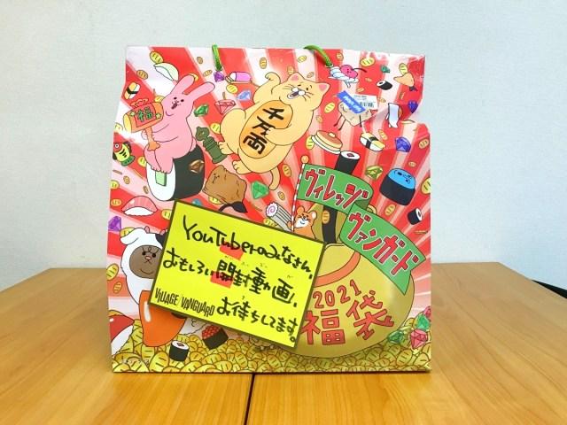 【王の貫禄】ヴィレヴァン「みんなでワイワイ! 福袋(3600円)」の中に歴代最強レベルのゴミを発見! 今すぐ捨てたい!! 2021年福袋特集