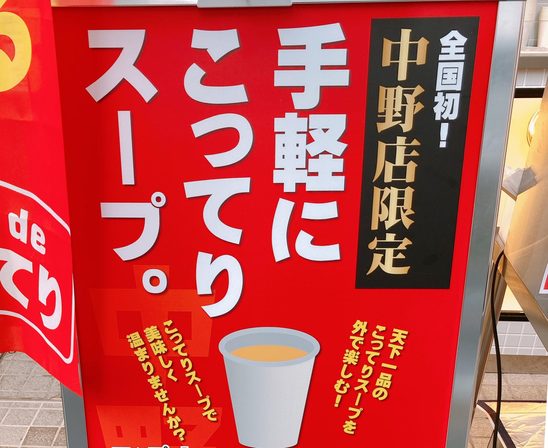 """【全国初】天下一品中野店限定の持ち帰りこってりスープ(税込150円)を買って、公園で """"こってり"""" してみた!"""