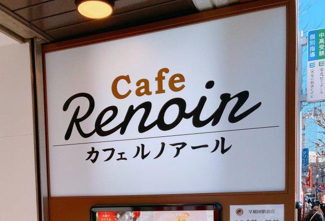 """【レア】君は """"ニュースタイル"""" の「カフェルノアール」を知っているか? 関東に5店舗しかないんだぜ……"""