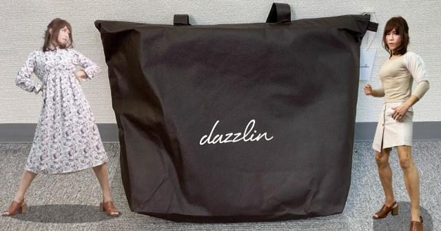 【福袋2021】生まれて初めて『dazzlin(ダズリン)』に手を出したら振れ幅が大きすぎて自分を見失いかけたの巻