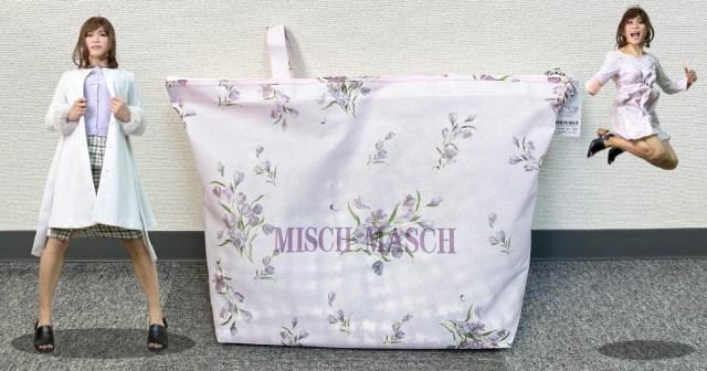 開封した瞬間に「チョイス失敗した!」と思ったMISCH MASCH(ミッシュマッシュ)の福袋で、新たな自分を発見できた / 2021年福袋特集