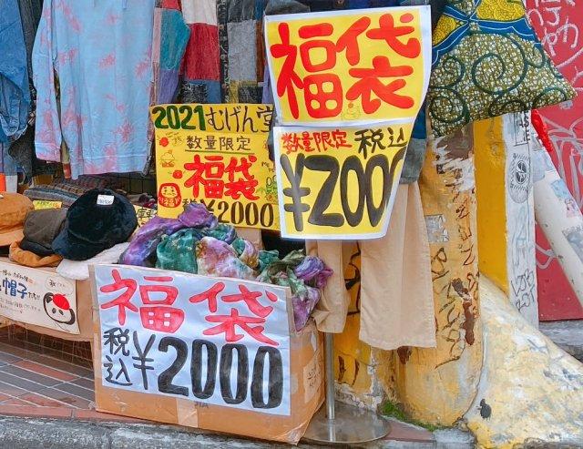 【2021福袋】アジアン雑貨「元祖仲屋むげん堂」の2000円福袋を買うと、申し訳ない気持ちになってしまう理由……