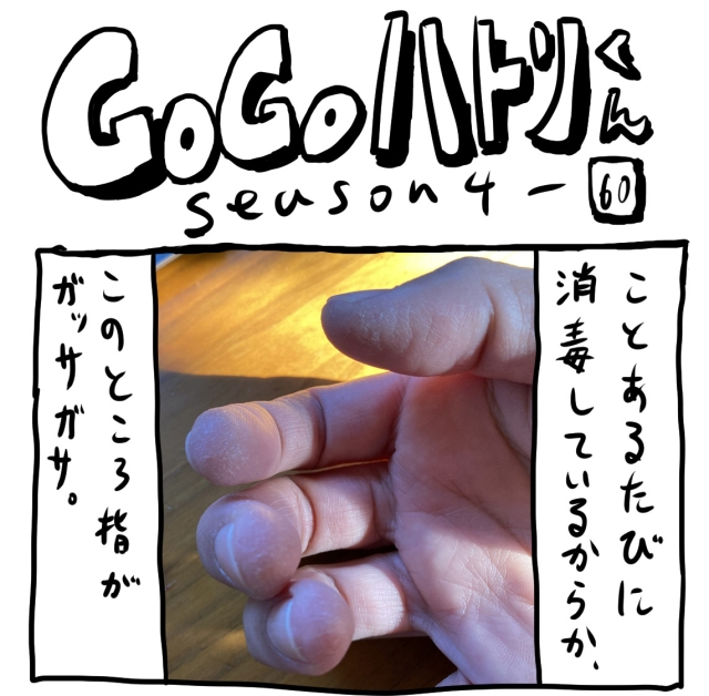 【代打4コマ】第140回「指にハンドクリームを塗った結果…」GOGOハトリくん