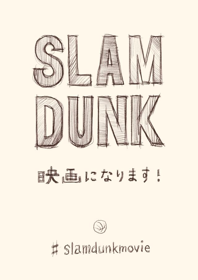 【祝映画化】スラムダンクってどこまでアニメ化されてたっけ? 確認してみた結果 → ここで終わるんスか!?