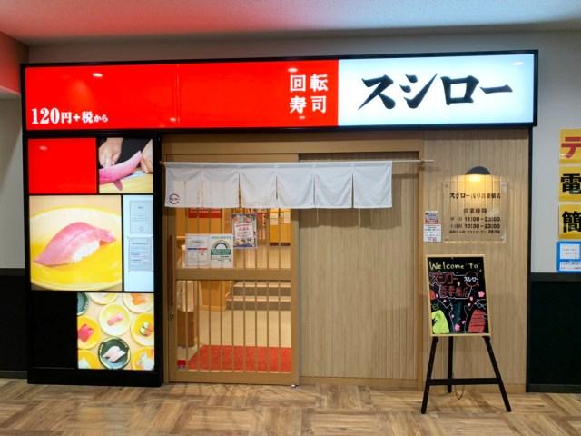 【神値引き】回転寿司マニアが語る「2週間後のスシローが激アツな理由」