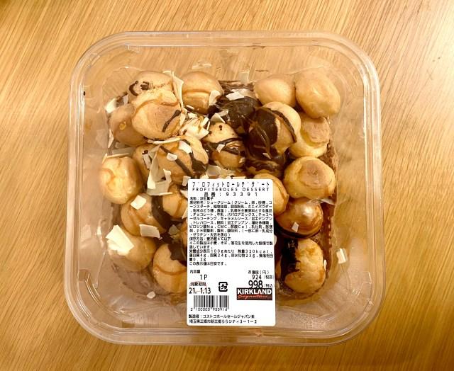 【コストコ】新商品「プロフィットロールデザート」を食べて感じたこと → フランス人のスイーツ熱ヤバい!
