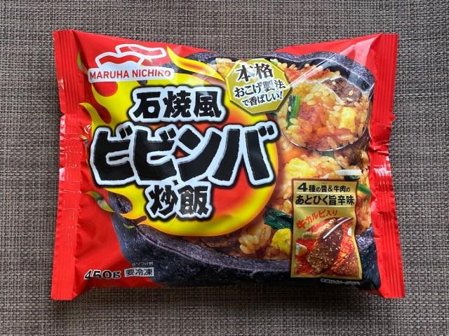 【冷食検証】おうちでラクしてビビンバが食べたい! マルハニチロの「石焼風ビビンバ炒飯」は安くて優秀だけど、人によって好みが分かれるかも