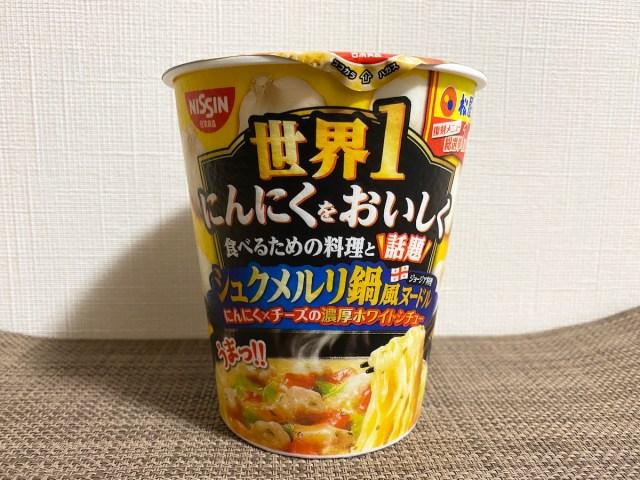 ニンニク半端ないって! 松屋監修「シュクメルリ鍋風ヌードル」はカップ麺になっても悪魔的!!