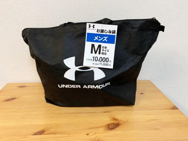 【困惑】ゼビオの1万円「UNDER ARMOUR(アンダーアーマー)福袋」が超コスパ! 約4万円分の中身が出てくるも着てみたら……