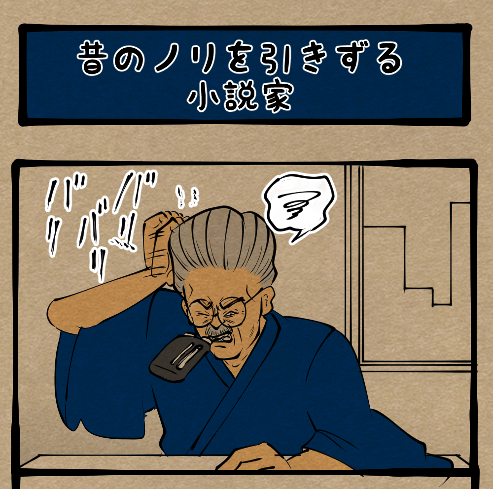【文豪】漂う昭和感! 時代の波に乗りそびれた哀しき背中! 四コマサボタージュR第69回「昔のノリを引きずる小説家」