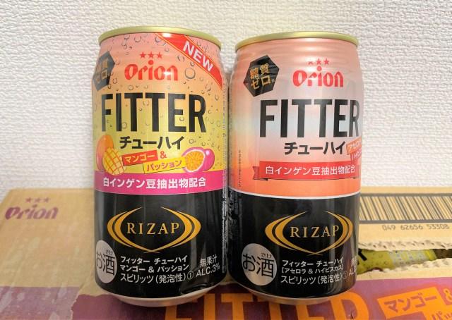 """オリオンビールは「チューハイ」も販売してるって知ってた? ライザップとコラボした """"糖質ゼロ"""" 商品もあるぞ"""