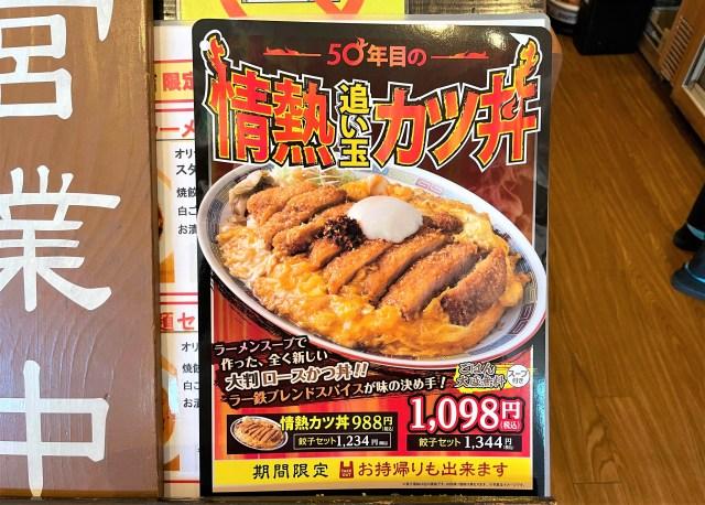 大阪王将の『50年目の情熱追い玉カツ丼』を食べてみた! いと油々しいが、そこが良し!! ピリ辛「ラー鉄ブレンドスパイス」がまた良き!!!!