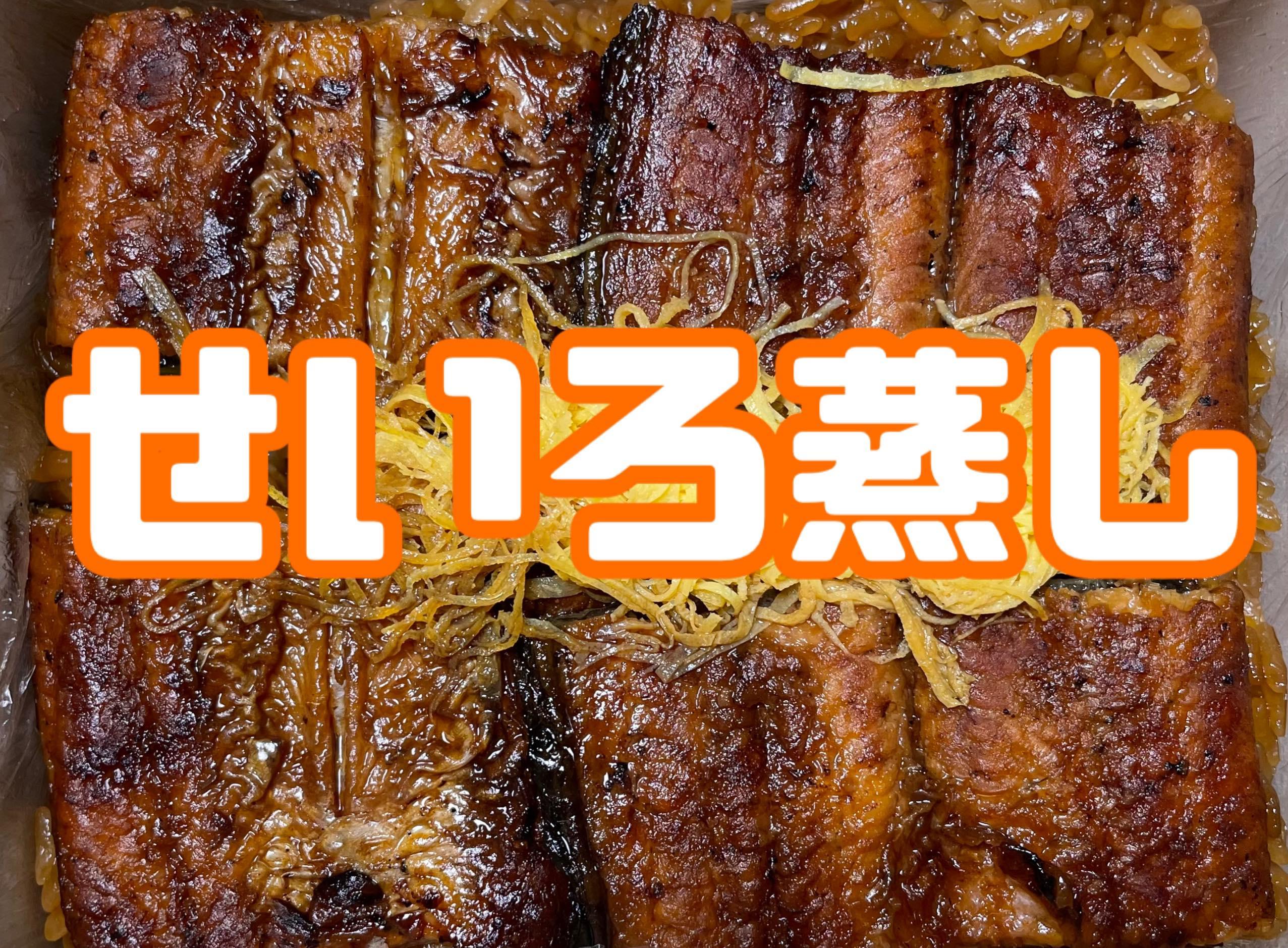 【福岡】ウナギといえば「せいろ蒸し」一択っちゃけど! 取り寄せてみたけん、見ていかんねー!!