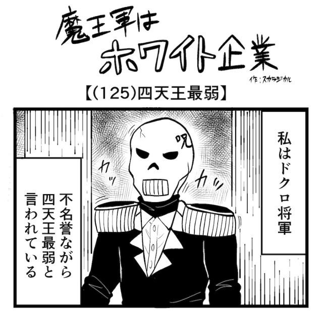 【4コマ】魔王軍はホワイト企業 125話目「四天王最弱」