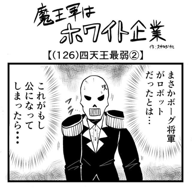【4コマ】魔王軍はホワイト企業 126話目「四天王最弱②」