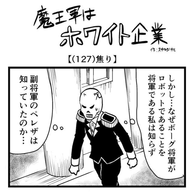 【4コマ】魔王軍はホワイト企業 127話目「焦り」