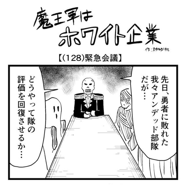 【4コマ】魔王軍はホワイト企業 128話目「緊急会議」