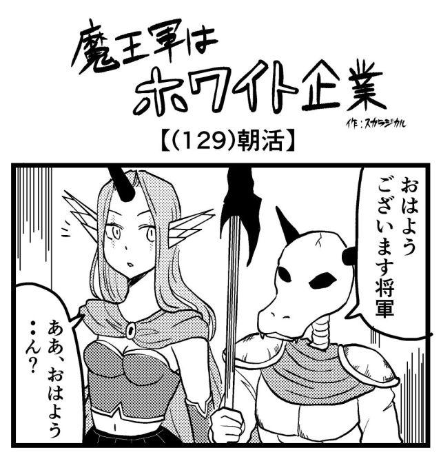 【4コマ】魔王軍はホワイト企業 129話目「朝活」