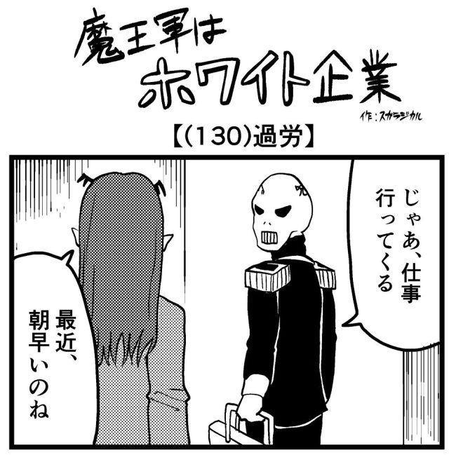 【4コマ】魔王軍はホワイト企業 130話目「過労」